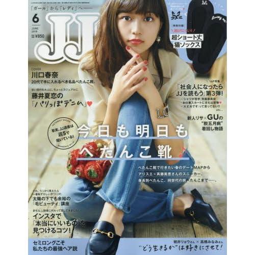JJ 2018年6月号 画像