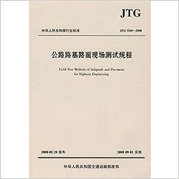 Subgrade Pavement testing procedures JTJO59-95 (paperback)(Chinese Edition)