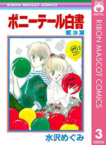ポニーテール白書 3 (りぼんマスコットコミックスDIGITAL)