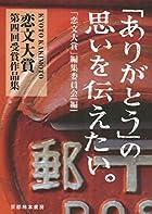 「ありがとう」の思いを伝えたい。―Kyoto Kakimoto恋文大賞第4回入選作品