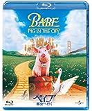 ベイブ:都会へ行く 【Blu-ray ベスト・ライブラリー100】