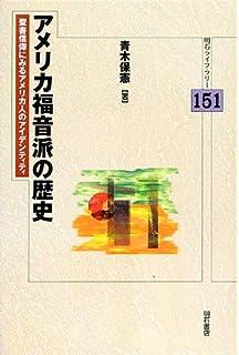 日本の福音派―21世紀に向けて | ...