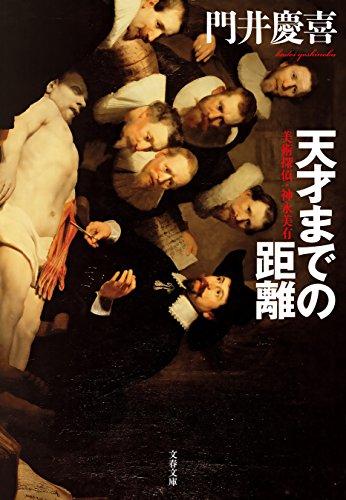 天才までの距離 美術探偵・神永美有 (文春文庫)