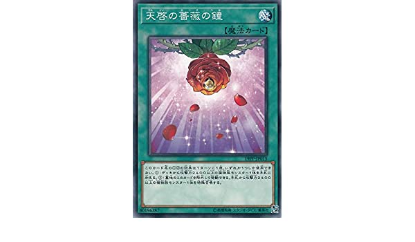 Yu-Gi-Oh! Rose Bell of Revelation 19PP-JP015 Common Japan