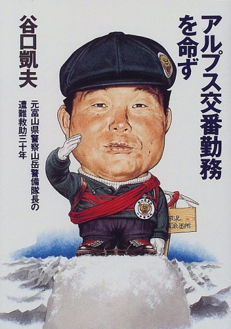 アルプス交番勤務を命ず―元富山県警察山岳警備隊長の遭難救助三十年
