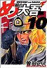 め組の大吾 ワイド版 第10巻
