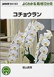 コチョウラン (NHK趣味の園芸 よくわかる栽培12か月)