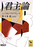 img - for Prince (Kodansha academic library) (2004) ISBN: 4061596896 [Japanese Import] book / textbook / text book