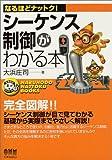 シーケンス制御がわかる本 (なるほどナットク!)