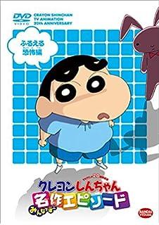 Amazoncojp Tvアニメ20周年記念 クレヨンしんちゃん みんなで選ぶ