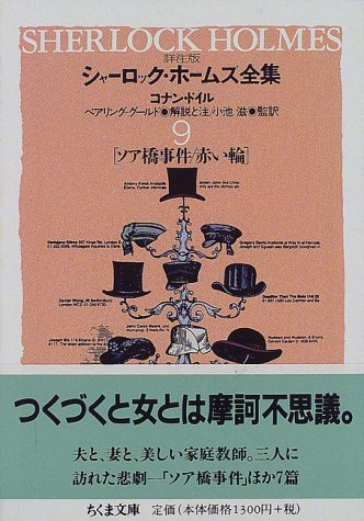 詳注版 シャーロック・ホームズ全集〈9〉 (ちくま文庫)