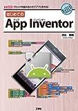 はじめてのApp Inventor―ブロックを組み合わせてアプリを作る! (I・O BOOKS)