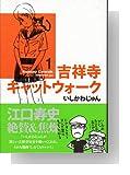 吉祥寺キャットウォーク 1 (ビームコミックス) [コミック]