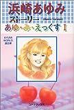 Ayumi Hamasaki story Ayu Mi X 1 (2000) ISBN: 4876935718 [Japanese Import]