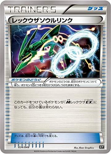 ポケモンカードゲーム XY 034/048 レックウザソウルリンク BW/XY エクストラレギュレーション