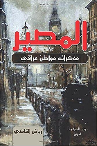 المصير.. مذكرات مواطن عراقي