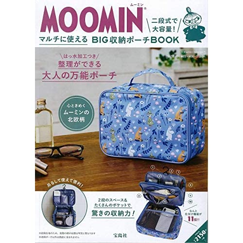MOOMIN BIG POUCH BOOK 画像