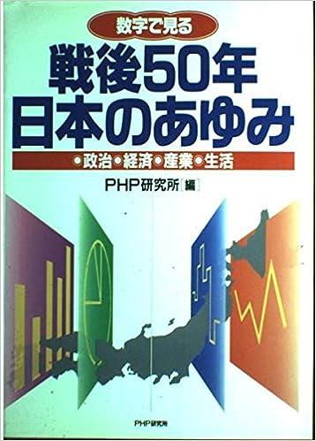 数字で見る 戦後50年日本のあゆみ―政治・経済・産業・生活