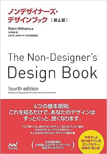 Book's Cover of ノンデザイナーズ・デザインブック [第4版] (日本語) 単行本(ソフトカバー) – 2016/6/30