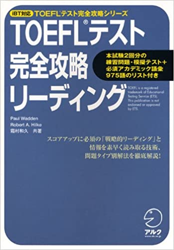 iBT対応 TOEFLテスト完全攻略リーディング