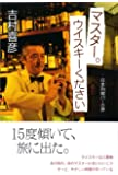 マスター。ウイスキーください―日本列島バーの旅