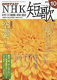 NHK短歌 2019年 10 月号 [雑誌]