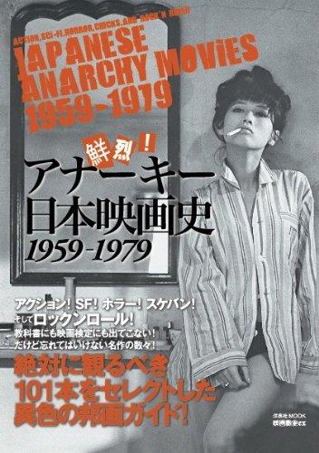 映画秘宝EX 鮮烈!アナーキー日本映画史1959~1979 (洋泉社MOOK)