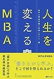 人生を変えるMBA -- 「神戸方式」で学ぶ最先端の経営学