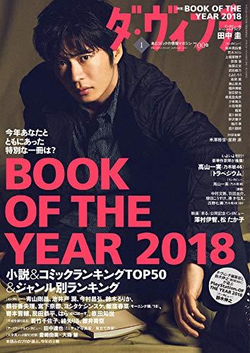 ダ・ヴィンチ 2019年1月号