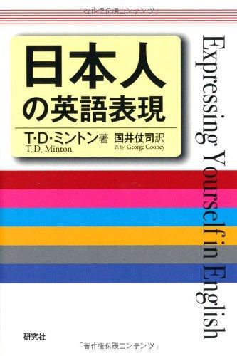 日本人の英語表現