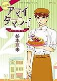 アマイタマシイ ~懐かし横丁洋菓子伝説~ 新装版 2