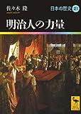 明治人の力量 日本の歴史21 (講談社学術文庫)