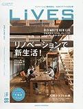 LiVES(ライヴズ) 2016年4月号 VOL.86