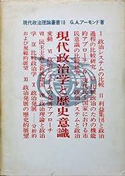 現代政治学と歴史意識 (1982年) (現代政治理論叢書〈10〉)