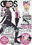 COSPLAY MODE(コスプレイモード) 2017年 03 月号 [雑誌]
