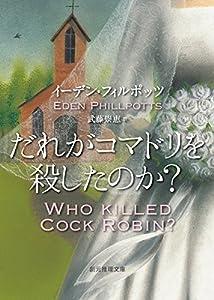 だれがコマドリを殺したのか? (創元推理文庫)