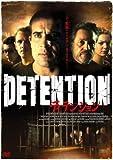 ディテンション [DVD]