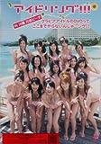 アイドリング!!! IN 沖縄 万座ビーチ~グラビアアイドルのDVDってここまでやらないんじゃ…ング!!!