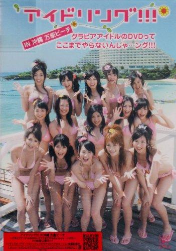 アイドリング!!! IN 沖縄 万座ビーチ~グラビアアイドルのDVDってここまでやらないんじゃ…ング!!! B002MBCHVK