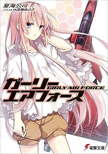 ガーリー・エアフォース [Girly Air Force]