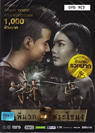 pee mak eng sub full movie download