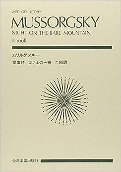 スコア ムソルグスキー 交響詩「禿山の一夜」ニ短調 (Zen‐on score)