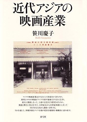 近代アジアの映画産業