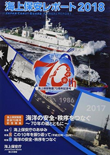 海上保安レポート〈2018〉