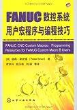 FANUC数控系统用户宏程序与编程技巧