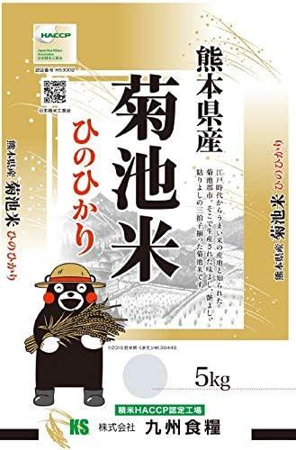 九州食糧 菊池米ひのひかり 白米 熊本県産 令和元年産 5kg