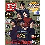 週刊TVガイド 2020年 11/6号