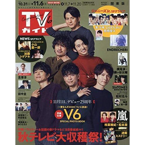 週刊TVガイド 2020年 11/6号 表紙画像