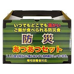 戦闘糧食II型 あつあつ防災ミリメシセット(1人3食分)