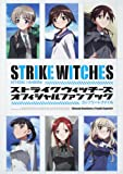 Strike Witches Official Fan Book Complete File (2009) ISBN: 4048542966 [Japanese Import]